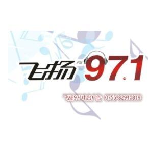 深圳音乐广播(飞扬971)