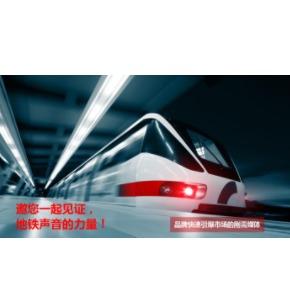 深圳地铁语音广告