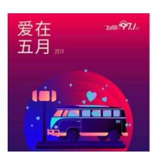 """飞扬971""""爱在五月""""之第十四届""""爱心无限·电波传递"""""""