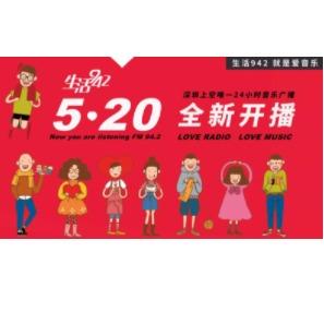 你爱听的这些深圳生活942广播节目全新改版啦!
