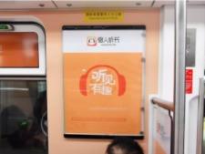 懒人听书承包深圳地铁列车广告