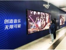 腾讯音乐娱乐进驻深圳地铁广告深大站