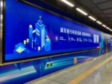 车公庙浦发银行深圳地铁换成通道广告