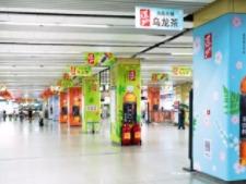 乌龙茶深圳地铁站厅广告