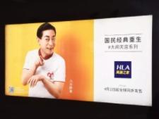 海澜之家深圳地铁广告大闹天宫经典来袭