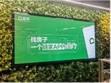 链家网深圳地铁广告