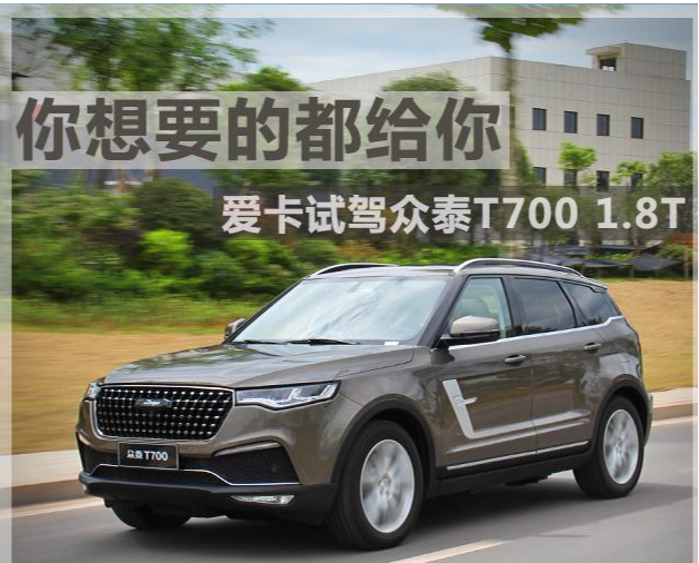 众泰汽车深圳广播电台广告