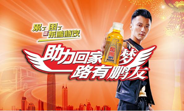 东鹏特饮-深圳交通广播广告案例
