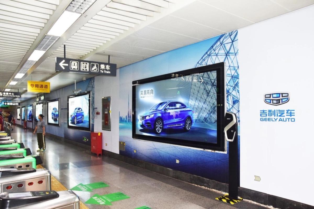 吉利汽车深圳地铁广告