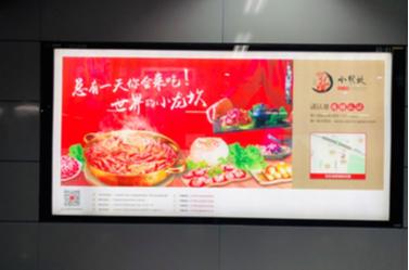 餐饮深圳地铁灯箱广告