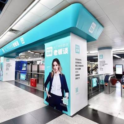 boss直聘刷屏深圳地铁广告:找工作我要跟老板谈