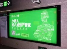 猪八戒网深圳地铁广告