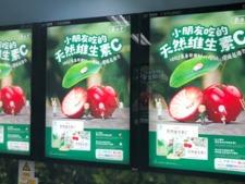维生素C深圳地铁灯箱广告