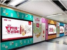 餐饮深圳地铁品牌墙广告