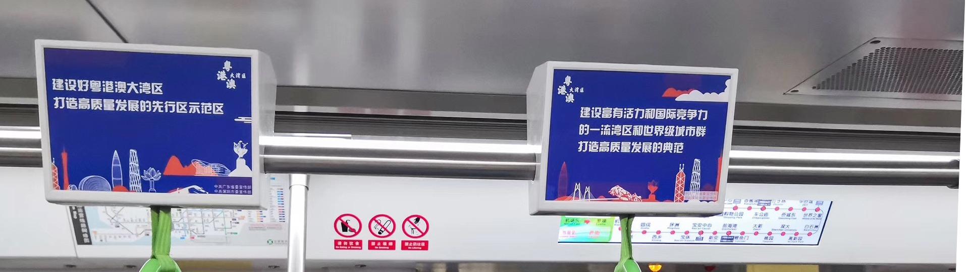 深圳地铁拉手广告