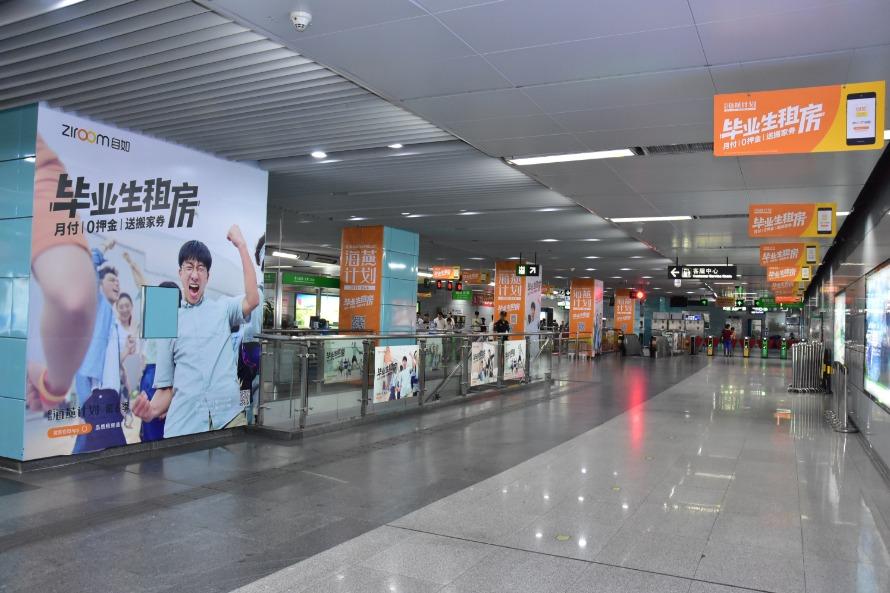 自如深圳地铁主题展厅广告