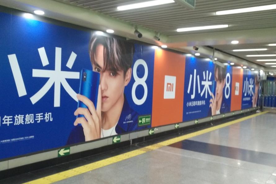 小米8深圳地铁品牌墙广告