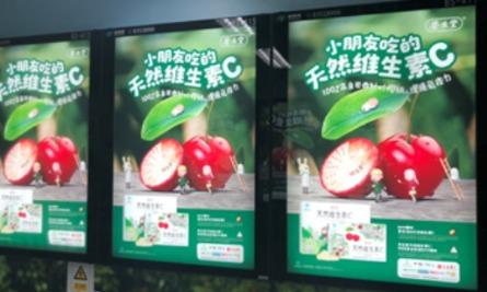 天然维生素C深圳地铁灯箱广告