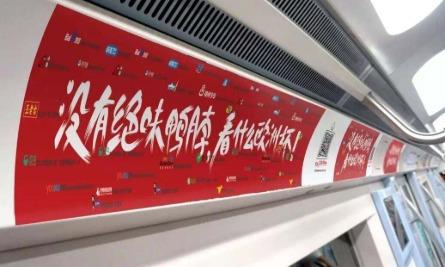 绝味深圳地铁列车广告