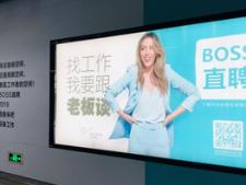 boss直聘深圳地铁站厅广告