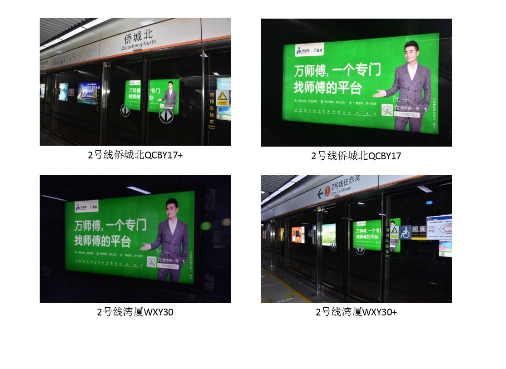深圳地铁2号线灯箱广告