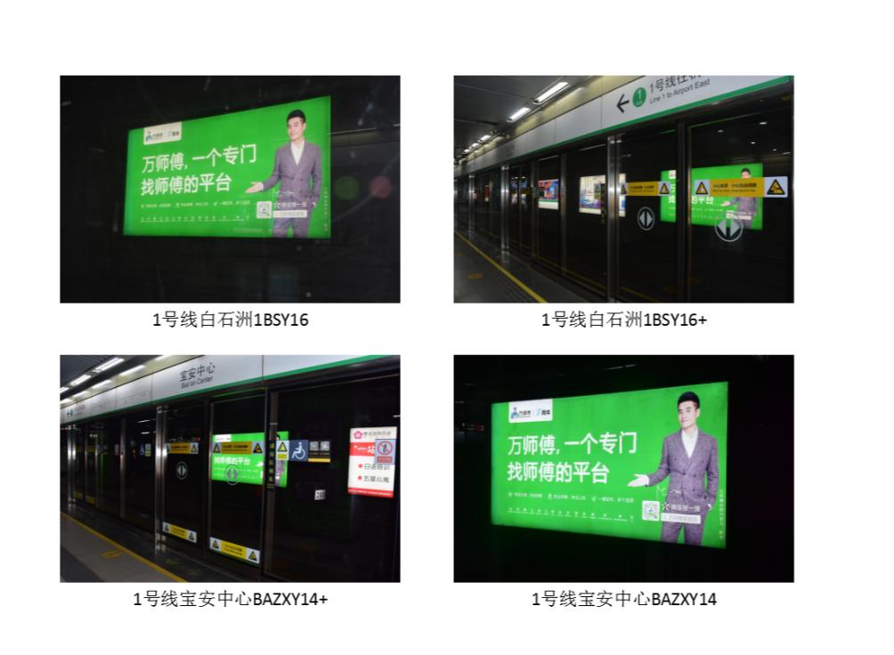 深圳地铁一号 灯箱广告