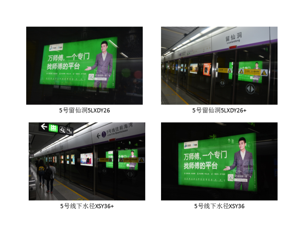 深圳地铁5号线灯箱广告