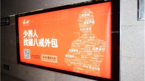 猪八戒网深圳地铁灯箱广告