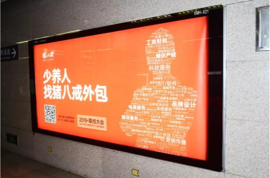 猪八戒深圳地铁灯箱广告