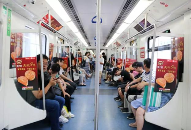 美轩月饼深圳地铁列车广告
