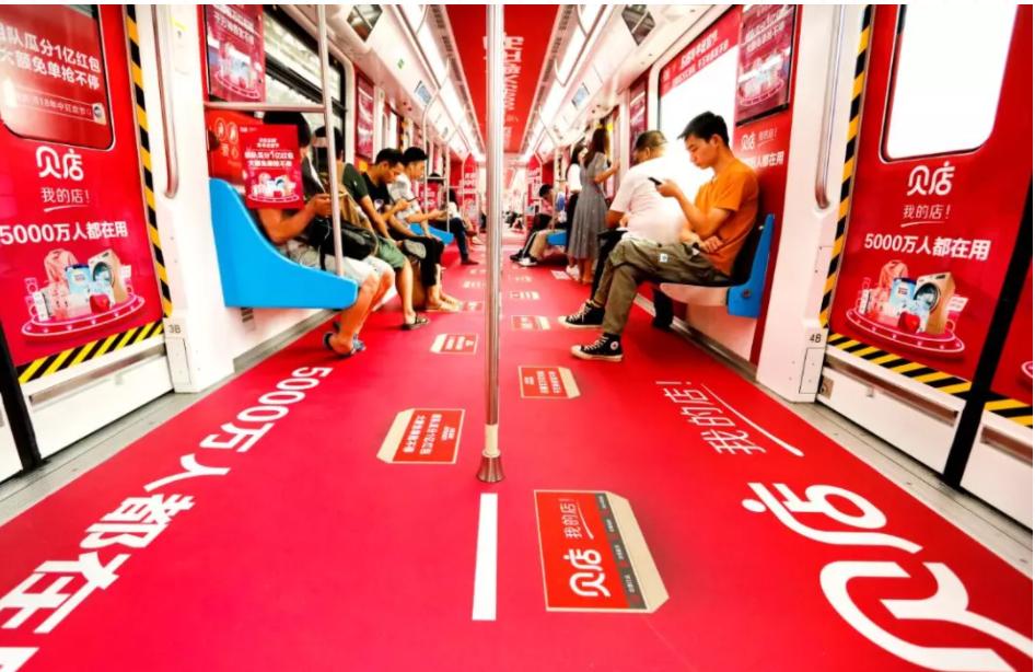 贝店深圳地铁列车广告