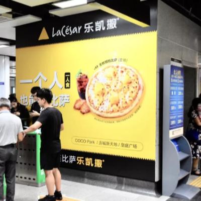 深圳地铁广告案例--乐凯撒披萨