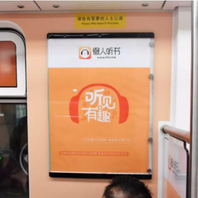 听见属于你的趣味——懒人听书承包深圳地铁列车啦