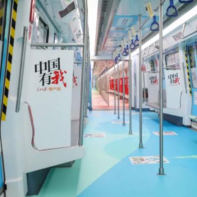 """""""中国有我""""深圳地铁专列穿过时光隧道已到站!"""