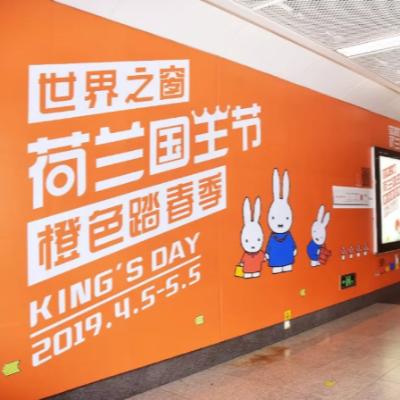 深圳地铁广告温馨提示:世界之窗荷兰橙色踏春来了