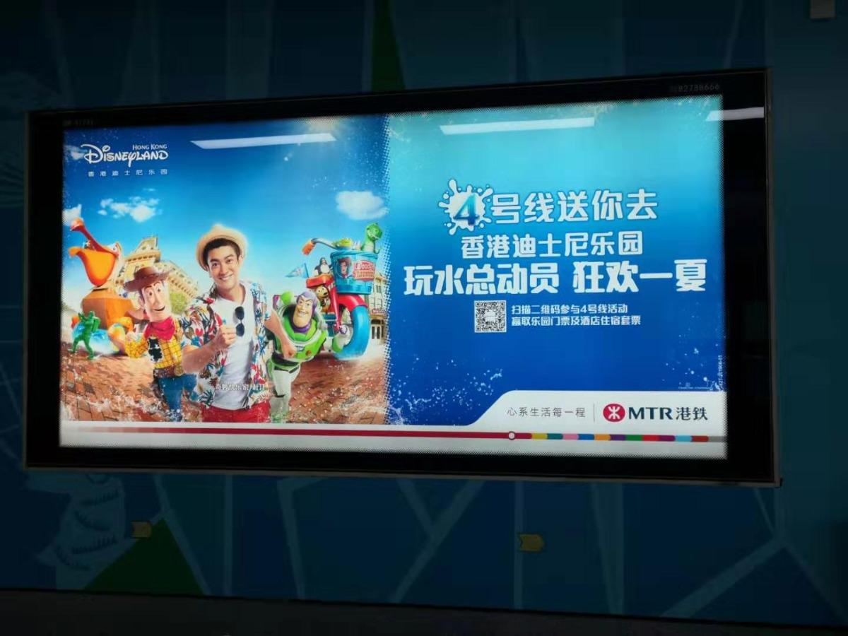 迪士尼乐园深圳地铁4号线地铁广告
