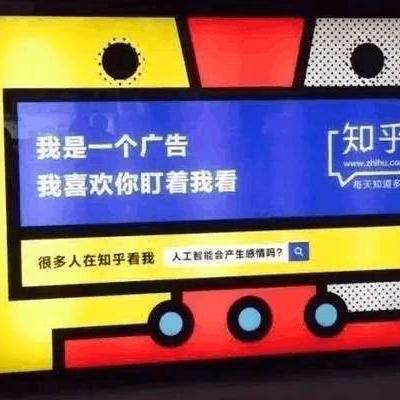 互联网公司抱团出街刷地铁,地铁广告成营销新贵?