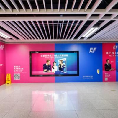 英孚深圳地铁广告,教师节,送你一份动心学习指南
