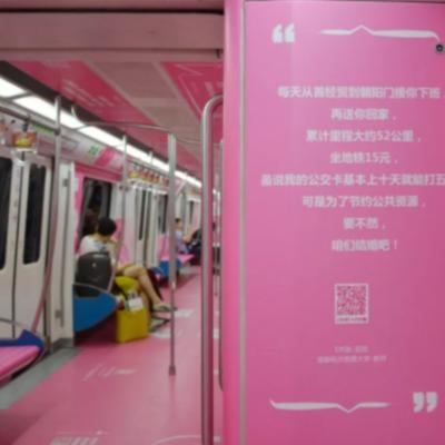 """为什么中国的地铁广告,总是漂浮着戳心的""""鸡汤味道"""""""