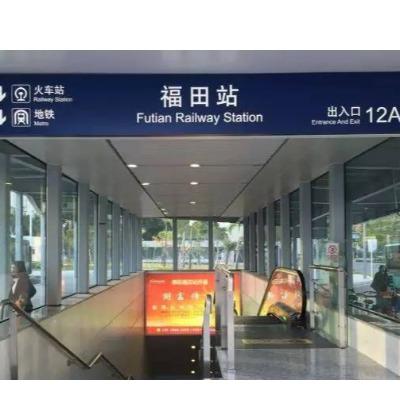 深圳福田地铁高铁广告