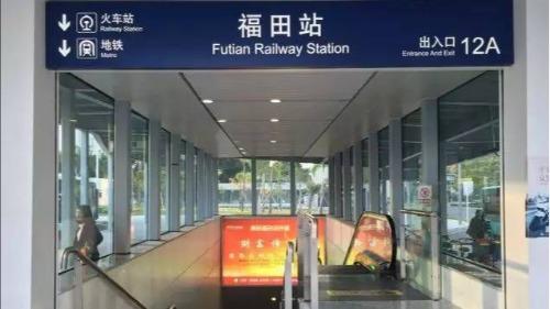 福田地铁站