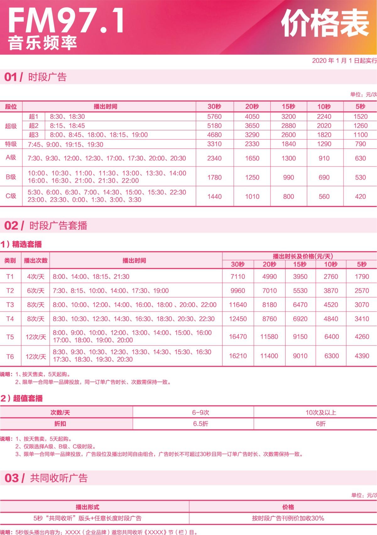 深圳音乐广播广告价格