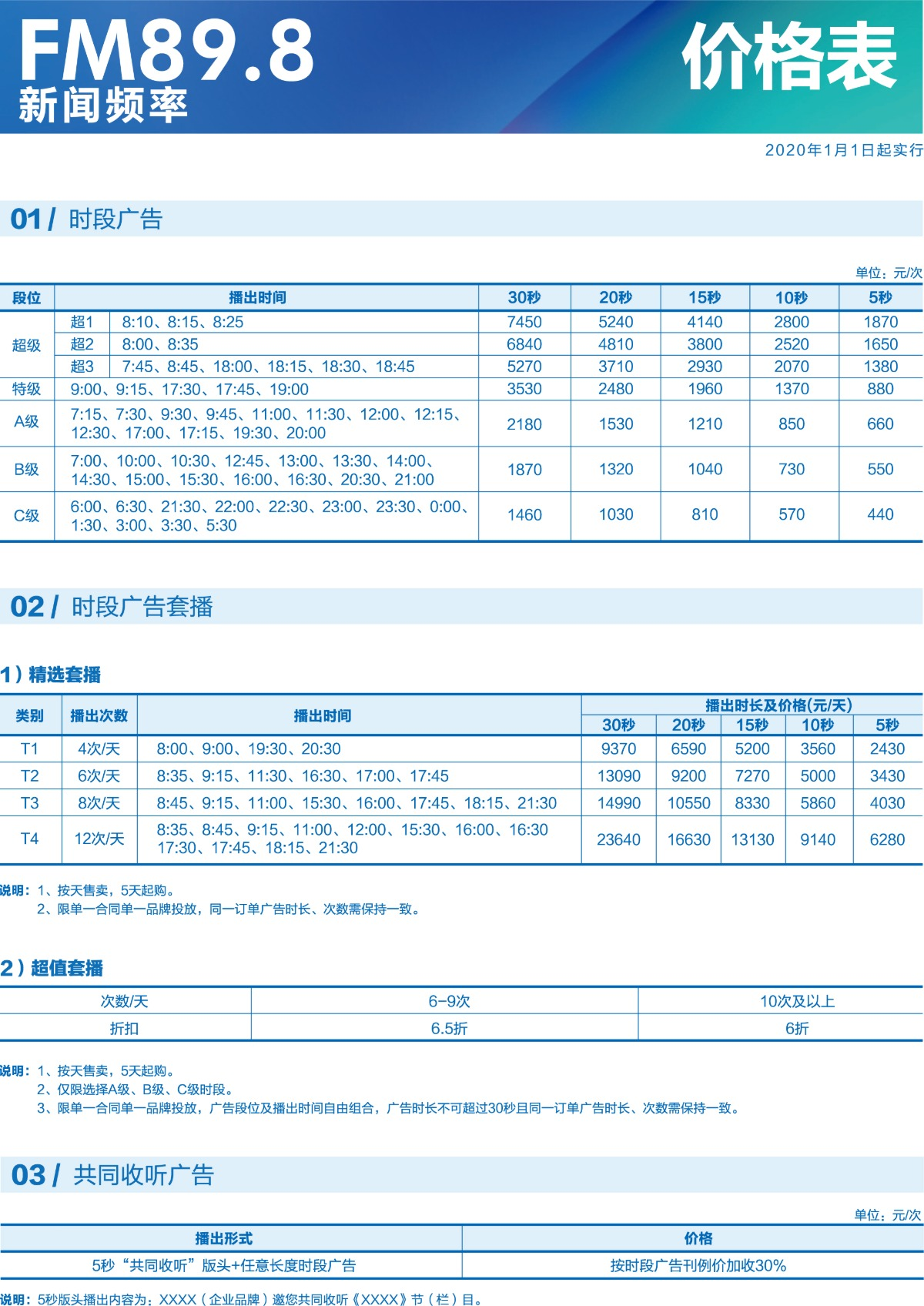 深圳新闻广播广告价格