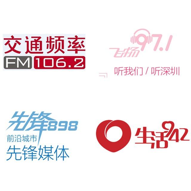 深圳广播电台广告