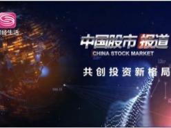 深圳财经生活频道中国股市报道