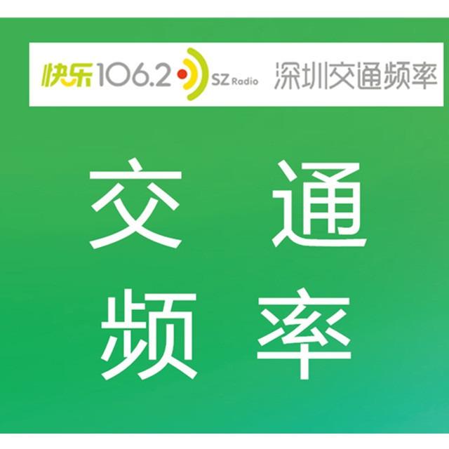 深圳交通广播(快乐1062)