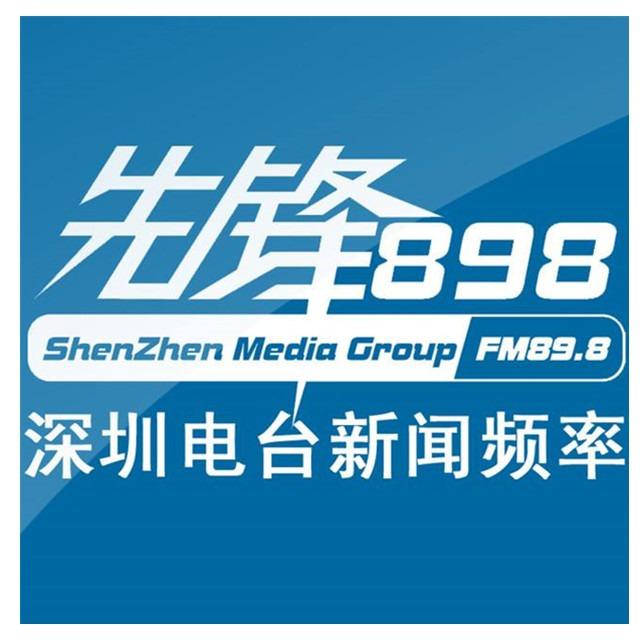 深圳新闻广播(先锋898)