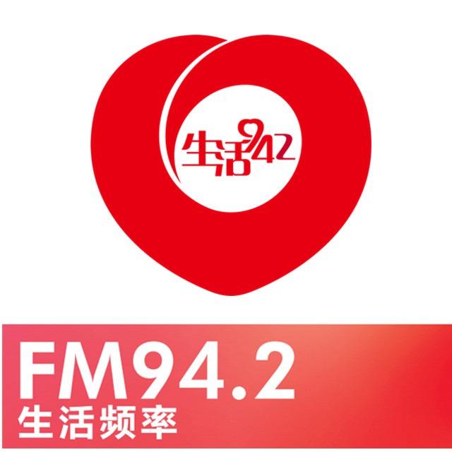 深圳生活广播(生活942)