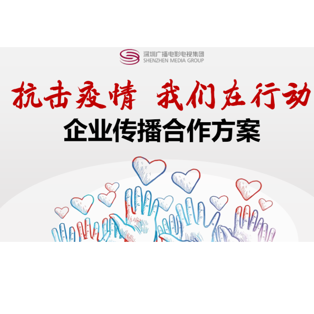 深圳娱乐生活频道:企业营销如何在疫情期间主动出击?