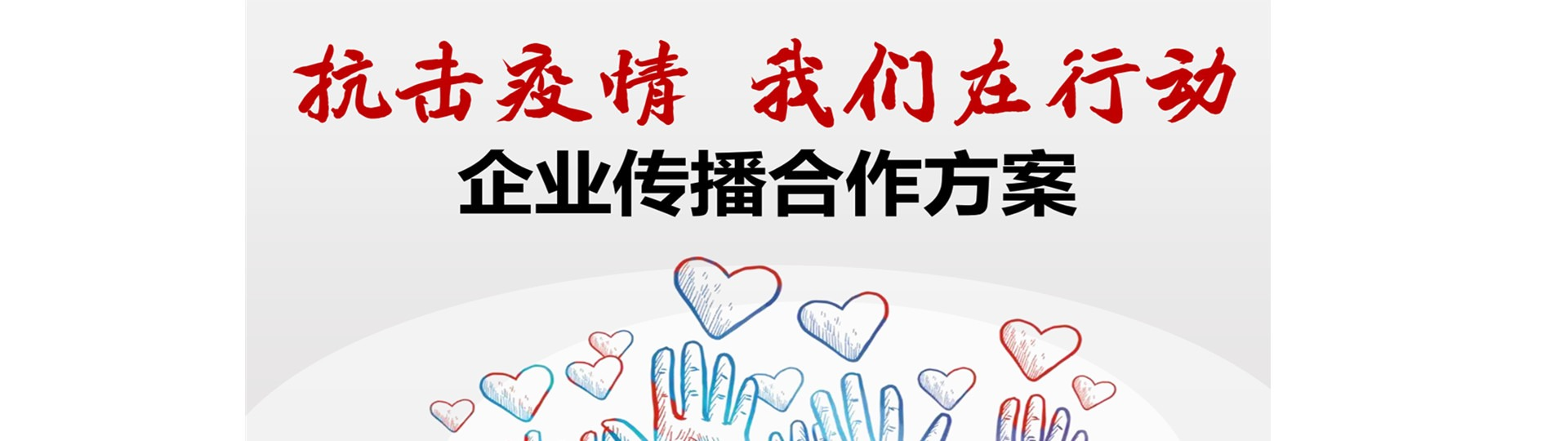 深圳广播电台抗击疫情企业传播合作方案